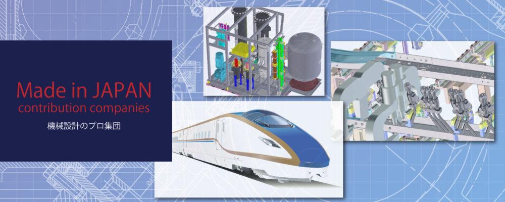 輸送機器設計、機械設計、プラント設計