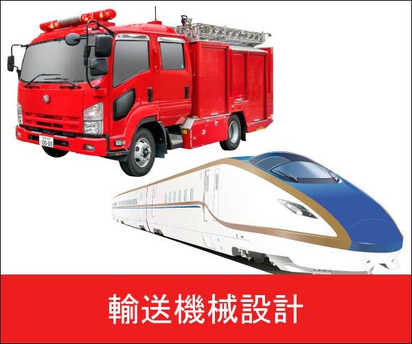 輸送機器設計