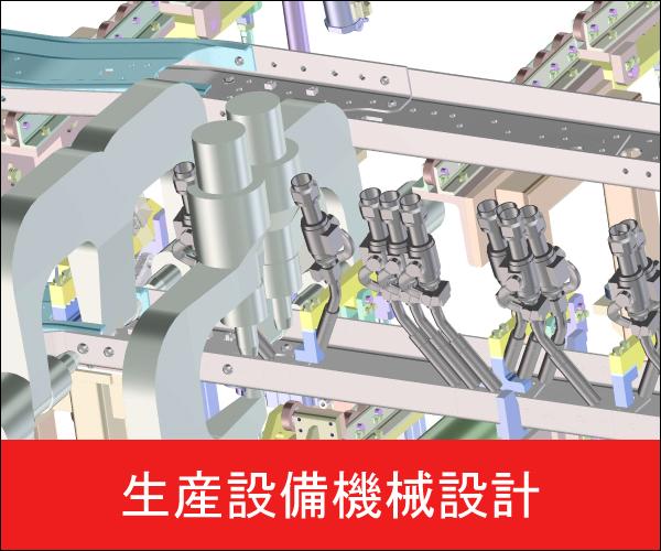 生産設備機器設計
